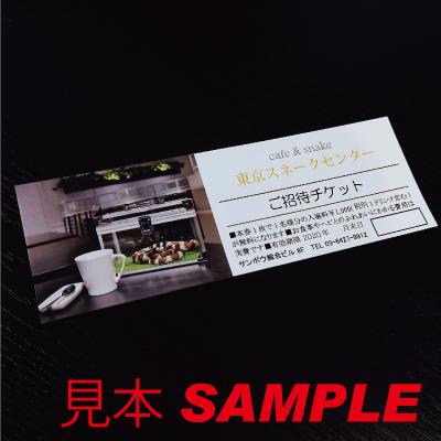 東京スネークセンターの入場チケット