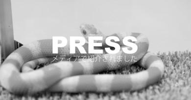 日本テレビ「ズームインサタデー」で紹介され ました