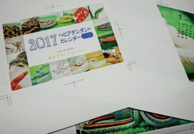 ヘビアテンダントカレンダー2017は12月7日発売予定です